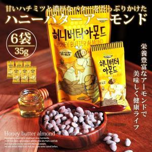 ハニーバターアーモンド 35g 6個セット / 韓国 アーモンド ハニーバター カロリー TOMS