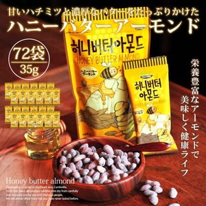 ハニーバターアーモンド 35g 72個セット / 韓国 アーモンド ハニーバター カロリー TOMS
