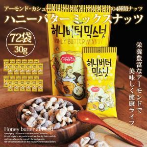 ハニーバターミックスナッツ 30g 72個セット / 韓国 アーモンド ハニバター ナッツ カロリー...