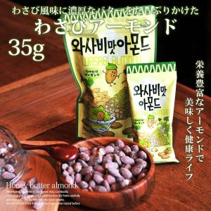 わさびアーモンド 35g / 韓国 アーモンド ハニバター わさび カロリー TOMS