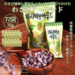 わさびアーモンド 35g 72個セット / 韓国 アーモンド ハニバター わさび カロリー TOMS