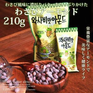 わさびアーモンド 210g / 韓国 アーモンド ハニバター わさび カロリー TOMS