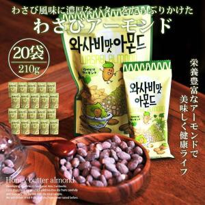 わさびアーモンド 210g 20個セット / 韓国 アーモンド ハニバター わさび カロリー TOM...