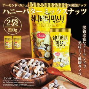 ハニーバターミックスナッツ 220g 2個セット / 韓国 アーモンド ハニーバター ナッツ カロリ...