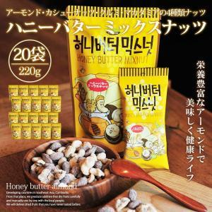 ハニーバターミックスナッツ 220g 20個セット / 韓国 アーモンド ハニーバター ナッツ カロ...