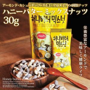 ハニーバターミックスナッツ 30g / 韓国 アーモンド ハニバター ナッツ カロリー TOMS