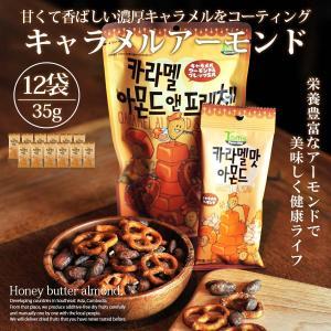 キャラメルアーモンド 35g 12個セット アーモンド ハニーバター 韓国 お菓子 おかし カロリー TOMS|vt-web