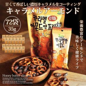 キャラメルアーモンド 35g 72個セット アーモンド ハニーバター 韓国 お菓子 おかし カロリー TOMS|vt-web