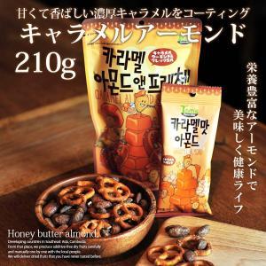 キャラメルアーモンド 210g 1個 アーモンド 韓国 お菓子 おかし カロリー TOMS|vt-web