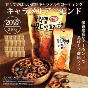 キャラメルアーモンド 210g 20個セット アーモンド 韓国 お菓子 おかし カロリー TOMS|vt-web