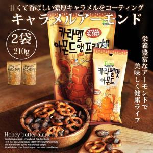 キャラメルアーモンド 210g 2個セット アーモンド 韓国 お菓子 おかし カロリー TOMS|vt-web