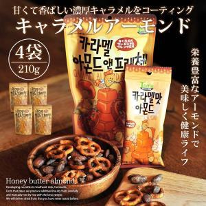 キャラメルアーモンド 210g 4個セット アーモンド 韓国 お菓子 おかし カロリー TOMS|vt-web
