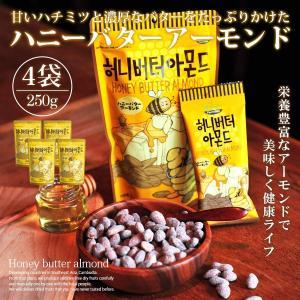 ハニーバターアーモンド 250g 4個セット / 韓国 アーモンド ハニーバター カロリー TOMS