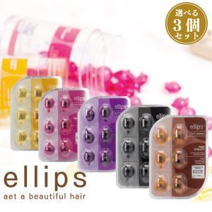 エリップス ヘアオイル 洗い流さない トリートメント 5種類選べる 6粒 3セット ピンク ellips 母の日