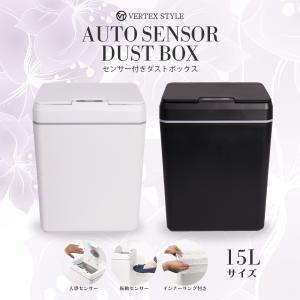 ゴミ箱 自動開閉 15L センサー付き ダストボックス おしゃれ 自動 安い キッチン フタ付き 非接触 人感センサー 振動センサー|vt-web