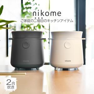 nikome 炊飯器 一人暮らし用 安い 2合 おしゃれ 多機能 マルチライスクッカー 美味しい 新...