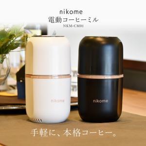 コーヒーミル 電動 ワンタッチで自動挽き 細挽き 粗挽き  nikome NKM-CM01 一台多役...