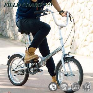 自転車 折り畳み  折りたたみ 軽量 16インチ おしゃれ シルバー 銀色 スチール製 シングルギア メーカー直送 FIELD CHAMP ミムゴ No.72750|vt-web
