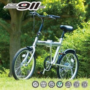 自転車 折り畳み 自転車 折りたたみ 軽量 20インチ ノーパンクタイヤ パンクしない おしゃれ 6段変速 シルバー メーカー直送 ACTIVE911 ミムゴ MG-G206N|vt-web