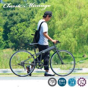 自転車 折り畳み 折りたたみ 軽量 700C おしゃれ ガンメタ アルミ合金 7段変速 メーカー直送 Classic Mimugo ミムゴ MG-CM7007G|vt-web