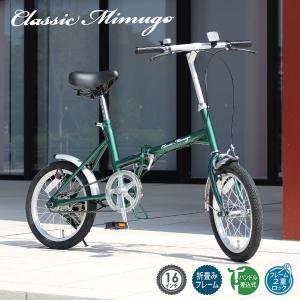 自転車 折り畳み 折りたたみ  軽量 16インチ おしゃれ モスグリーン 緑 シングルギア Classic Mimugo ミムゴ MG-CM16G|vt-web