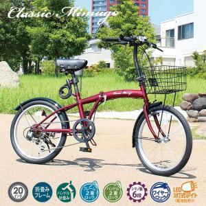 自転車 折り畳み 折りたたみ  軽量 20インチ おしゃれ モクラシックレッド 赤 6段変速 Classic Mimugo ミムゴ MG-CM206G-RL|vt-web