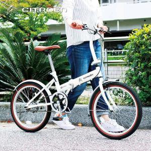 自転車 折り畳み 自転車 折りたたみ 軽量 20インチ シトロエン CITROEN おしゃれ シングルギア バニラホワイト 白色 スチール製 メーカー直送 ミムゴMG-CTN20G|vt-web