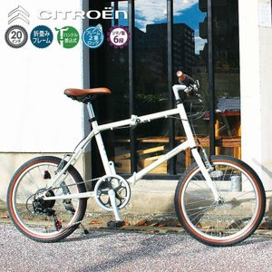 自転車 折り畳み 自転車 折りたたみ 軽量 20インチ シトロエン CITROEN おしゃれ 6段変速 バニラホワイト 白色 スチール製 メーカー直送 ミムゴ MG-CTN206G|vt-web