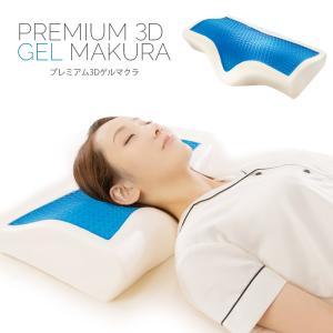 枕 まくら 肩こり解消 首こり 横向き ゲルクッション プレミアム3Dゲル枕 専用カバー付き 体圧分散 衝撃吸収 3D立体形状 快適 疲労軽減 父の日 母の日 vt-web
