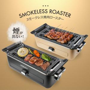 焼肉ロースター 無煙 家庭用 スモークレス ホットプレート 卓上 焼肉 おうち時間 調理家電 煙が出にくい 油はねが少ない お手入れ簡単 グリル KH-BBQ100|vt-web