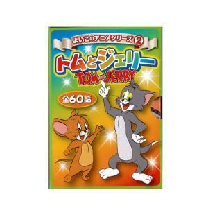 トム&ジェリー 名作DVD 10巻BOX 日本語吹き替え|vt-web
