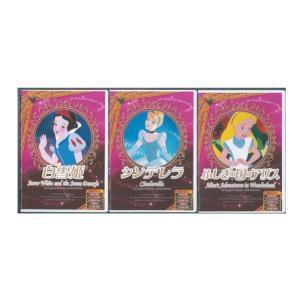ディズニープリンセス DVD 3巻BOX 日本語吹き替え シンデレラ 白雪姫 不思議の国のアリス アニメ ディズニー 童話|vt-web