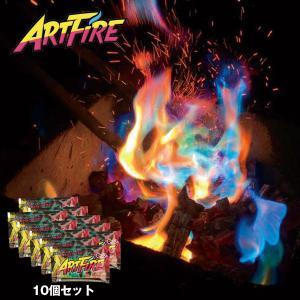 焚火 アートファイヤー アウトドア ARTFIRE 10個セット 炎の色が虹色に インスタ映え キャンプ ファイヤー 焚き火|vt-web