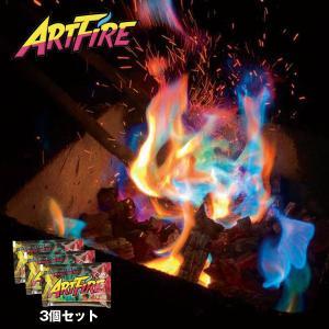 焚火 アートファイヤー アウトドア ARTFIRE 3個セット 炎の色が虹色に インスタ映え キャンプ ファイヤー 焚き火|vt-web