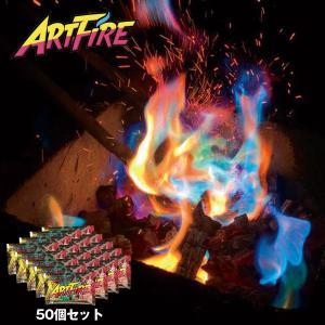 焚火 アートファイヤー アウトドア ARTFIRE 50個セット 炎の色が虹色に インスタ映え キャンプ ファイヤー 焚き火|vt-web