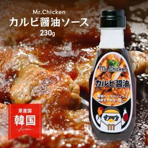 カルビ醤油 チキンソース 韓国 ミスターチキン Mr.Chicken 韓国料理 韓国調味料 230g ソース たれ タレ vt-web