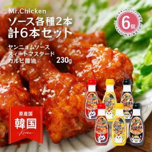 【各2本計6本セット】チキンソース 韓国 ミスターチキン Mr.Chicken ヤンニョム スィートマスタード カルビ醤油 韓国料理 韓国調味料 230g vt-web