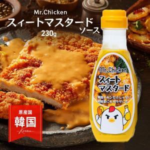 スィートマスタード チキンソース 韓国 ミスターチキン Mr.Chicken 韓国料理 韓国調味料 230g ソース たれ タレ vt-web