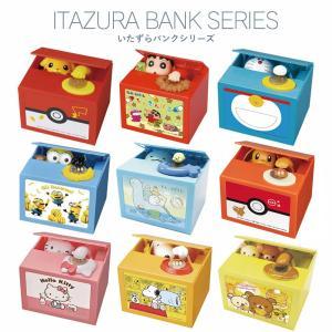 【選べる 6種類】貯金箱 500円玉 かわいい おもしろ いたずらBANK ピカチュウ ぐでたま どらえもん ミニオン すみっコぐらし シャイン おもちゃ RSL