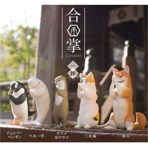 選べる 全5種類 合掌1拝 ガチャガチャ ガチャ 単品 カプセルトイ 動物 フィギュア