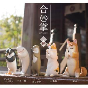 フルセット 全5種類 合掌1拝 ガチャガチャ ガチャ カプセルトイ 動物 フィギュア