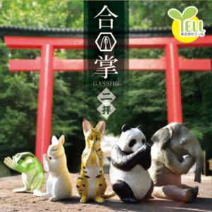 【商品詳細】 動物たちが合掌…。手と手を合わせて礼拝する姿にこころ癒されます。 人気シリーズ第2弾で...