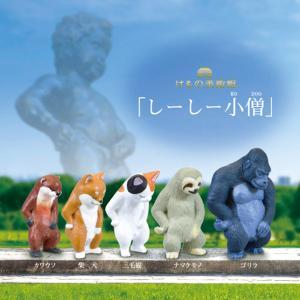 フルセット 全5種類 しーしー小僧 ガチャガチャ ガチャ カプセルトイ 動物 フィギュア