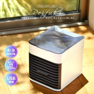 冷風機 小型 卓上 ミニ USB 充電式 冷風扇風機 涼しい 暑さ対策 熱中症対策 ホワイト デスク リビング 寝室 オフィス ラクラクライフ サーキュレーター 母の日|vt-web