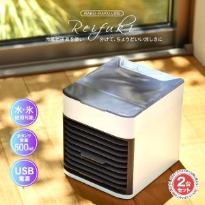 冷風機 小型 卓上 ミニ USB 充電式 冷風扇風機 涼しい 暑さ対策 熱中症対策 デスク リビング 寝室 オフィス ラクラクライフ サーキュレーター 2台セット 母の日|vt-web