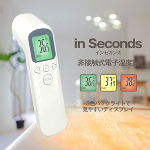 温度計 非接触型 非接触式電子温度計 瞬間測定 赤外線 LCD大画面 簡単操作 in Seconds インセカンズ SKS-ISD-001の画像