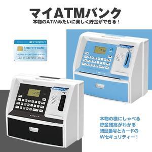 貯金箱 マイ ATMバンク 500円 お札 おもしろ おしゃれ 子供 おもちゃ セキュリティ KK-00383 RSL