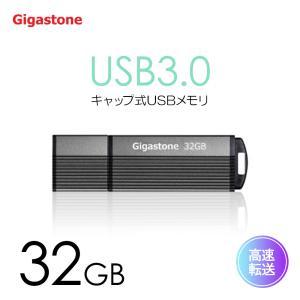 USBメモリ 3.0 32GB Gigastone ギガストーン GJU3-32GK キャップ式 高速 windows mac メタル シンプル コンパクト パソコン 周辺機器|vt-web