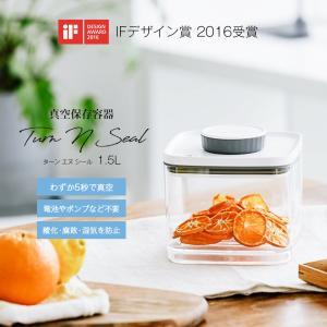 真空保存容器 おしゃれ ターンエヌシール グレー 1.5L 1個 密封 密閉 容器 つくりおき 常備菜 コンパクト 小型|vt-web
