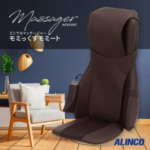 マッサージチェアー 安い おしゃれ 座椅子 コンパクト ブラウン 肩甲骨 首 肩 腰 電動 どこでもマッサージャー モミっくすモミート アルインコ MCR2300Tの画像